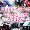 F1マシンを間近で見られる!鈴鹿サーキットファン感謝デーに行こうのサムネイル画像