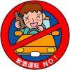 忘年会シーズン。飲酒運転と罰則について改めて心得ておきましょうのサムネイル画像