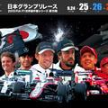 【F1 日本グランプリ】チケット販売開始!大人気の席はすでに完売ものサムネイル画像