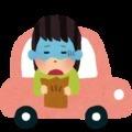 [車の豆知識]車酔い原因と対策のサムネイル画像