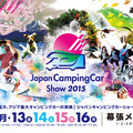 ジャパンキャンピングカーショー2015リポートのサムネイル画像