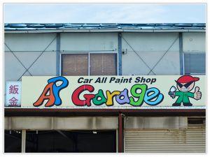 イメチェン効果抜群の全塗装!今回は車の全塗装について紹介します。の画像