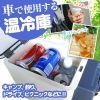 レジャーやキャンプに車で使える冷蔵庫の人気商品をまとめました。のサムネイル画像