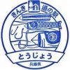 兵庫県加東市にある道の駅!道の駅とうじょうの魅力や名物とは?のサムネイル画像