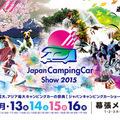 ジャパンキャンピングカーショー2015リポート【フルコン、バスコン・クラスC編】のサムネイル画像