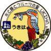 新鮮野菜と豊富な果物!が自慢!道の駅 うきはを調べてみましたのサムネイル画像