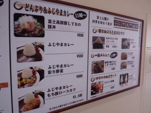 富士山を肌で感じる道の駅!道の駅すばしりの魅力のまとめ!の画像
